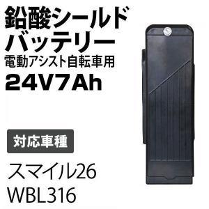 【送料無料】電動アシスト自転車用 鉛酸シールドバッテリー 24V7Ah 対応車種[スマイル26][WBL316]|three-stone-ys