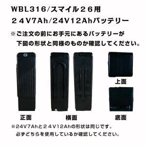 【送料無料】電動アシスト自転車用 鉛酸シールドバッテリー 24V7Ah 対応車種[スマイル26][WBL316]|three-stone-ys|02