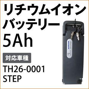 【送料無料】電動アシスト自転車用 リチウムイオンバッテリー24V5Ah 対応車種 [TH26-0001][STEP]|three-stone-ys