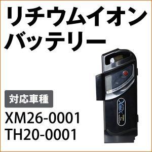 【送料無料】電動アシスト自転車用 リチウムイオンバッテリー24V5Ah 対応車種 [XM26-0001][TH20-0001]|three-stone-ys