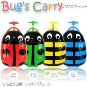 Bug's Carry バグズキャリー レッド/グリーン three-stone-ys