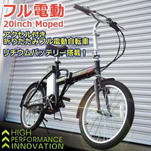 【MAX25km/h 40km走行】フル電動自転車 20イン...