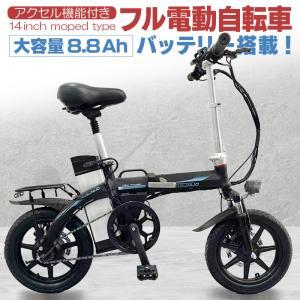 ハイパワー フル電動自転車 14インチ 折りたたみ 大容量48V8.8Ah アクセル付【公道走行不可】【代引き不可】[1612-8a]