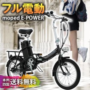 フル電動自転車 E-power モペットタイプ 16インチ 折りたたみ自転車 フル電動 アシスト走行...
