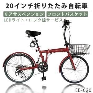 本州送料無料 折りたたみ自転車 カゴ&リアサスペンション 20インチ ライト・カギ付き シマノ製6段ギア 折り畳み自転車【EB-020】