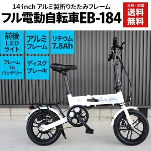 フル電動自転車 E-power モペットタイプ 16インチ 折りたたみ自転車 フル電動 アシスト走行/ペダル走行/フル電動走行