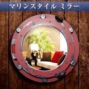 船舶丸窓型デザインミラー[ Mサイズ ] 壁掛けミラー ウォールミラー 鏡 デザイン鏡【インテリア 雑貨】|three-stone-ys
