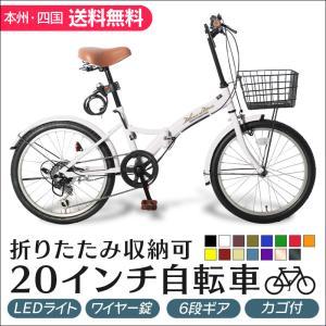 選べる13色 クーポン付 折りたたみ自転車 20インチ シマノ製6段ギア カゴ付き 折り畳み自転車 メンズ レディース カゴ付き【P-008】
