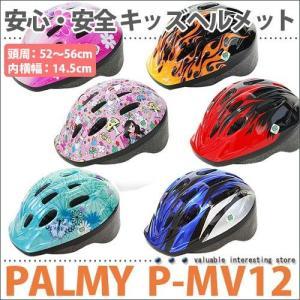 TS キッズヘルメット 安心のSGマーク付き![P-MV12]|three-stone-ys