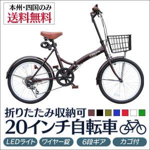 折りたたみ自転車 シマノ製6段ギア 選べる8色 20インチ カゴ付き 折り畳み自転車 メンズ レディース カゴ付き【P-008】