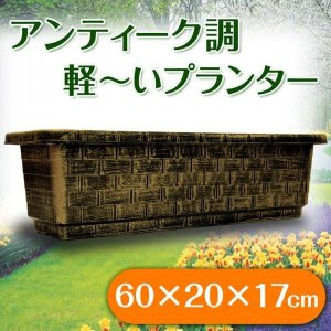 【5000円まとめ買いで送料無料♪】 アンティーク調「軽いプランター」★いぶしゴールド_D three-stone-ys