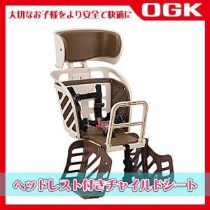 OGK〈RBC-009DX3〉 自転車用チャイルドシート ヘッドレスト付うしろ子供のせ three-stone-ys
