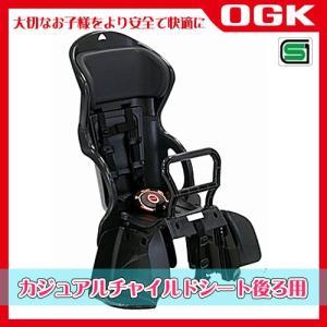 OGK〈RBC-015DX〉 自転車用チャイルドシート ヘッドレスト付うしろ子供のせ three-stone-ys