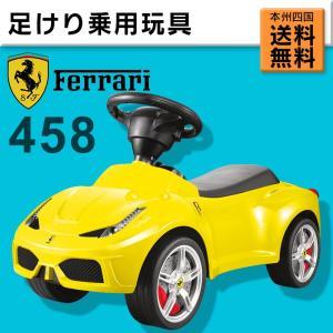 乗用玩具 足けりおもちゃ フェラーリ 458 正規ライセンス品|three-stone-ys