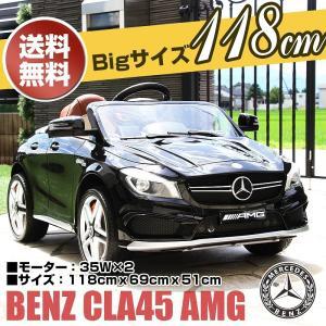 乗用ラジコン BENZ CLA45 AMG 正規ライセンス benz ベンツ 乗用玩具 送料無料 Wモーター&大型バッテリー搭載 電動ラジコン [SX1538] three-stone-ys