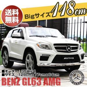乗用ラジコン BENZ GL63 AMG 正規ライセンス benz ベンツ 乗用玩具 送料無料 4WD&大型バッテリー 対物センサー搭載 電動ラジコン [SX1588] three-stone-ys