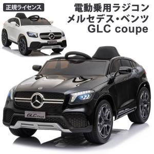乗用ラジコン 新型 BENZ GLE63S AMG ベンツ正規ライセンス品 電動ラジコンカー 乗用玩...