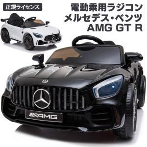 乗用ラジコン BENZ GT-R リモコンで動く 正規ライセンス benz ベンツ 乗用玩具 送料無...