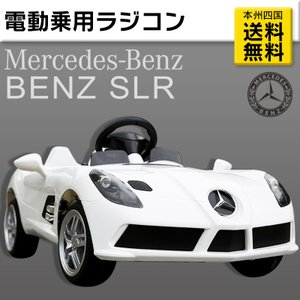 乗用ラジコン BENZ SLR マクラーレン 正規ライセンス benz ベンツ 乗用玩具 送料無料 完成車で配送 Wモーター&大型バッテリー搭載 電動ラジコン three-stone-ys