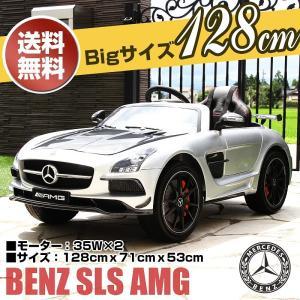 乗用ラジコン BENZ SLS AMG 正規ライセンス benz ベンツ 乗用玩具 送料無料 Wモーター&大型バッテリー搭載 電動ラジコン [SX128] three-stone-ys