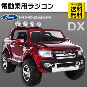 乗用ラジコン デラックスモデル FORD RANGER DX フォード レンジャー 乗用玩具 二人乗り可能 Wモーター&大型バッテリー [ラジコン フォード デラックス] three-stone-ys