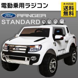 乗用ラジコン スタンダードモデル FORD RANGER フォード レンジャー 乗用玩具 二人乗り可能 Wモーター [ラジコン フォード スタンダード] three-stone-ys