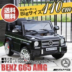 乗用ラジコン BENZ G65 AMG 送料無料 完成車で配送 正規ライセンス 乗用ラジコンカー 乗用玩具 電動ラジコン G65 ロクゴー three-stone-ys
