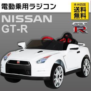 乗用ラジコン GT-R R35 NISSAN 日産 正規ライ...
