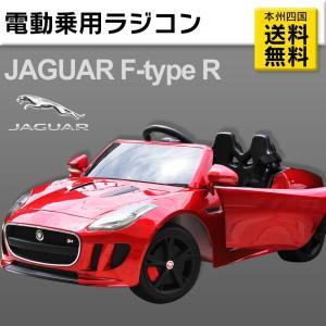 乗用ラジコン JAGUAR F-type R ジャガー 正規ライセンス品のハイクオリティ ペダルとプロポで操作可能な電動ラジコンカー 電動乗用玩具 乗用玩具 three-stone-ys