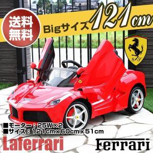 乗用ラジコン フェラーリ ラフェラーリ 正規ライセンス Fe...