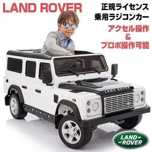 乗用ラジコン LANDROVER ランドローバー 送料無料 Wモーター&大型バッテリー 正規ライセンス 乗用ラジコンカー 乗用玩具 電動ラジコン three-stone-ys