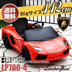 乗用ラジコン ランボルギーニ LP700-4 アベンタドール 正規ライセンス Lamborghini Aventador 乗用玩具 送料無料 電動ラジコン 子供がのれるラジコン RC three-stone-ys