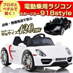 乗用ラジコン スポーツカー 918 style ポルシェタイプ 乗用玩具 送料無料 Wモーター搭載 電動ラジコン three-stone-ys