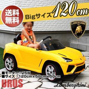 乗用ラジコン ランボルギーニ ウルス 正規ライセンス Lamborghini URUS 乗用玩具 送料無料 電動ラジコン 子供がのれるラジコン RC three-stone-ys