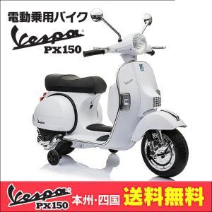電動乗用バイク Vespa PX150 ベスパ ライセンス 電動乗用 子供が乗れる電動玩具 電動バイ...