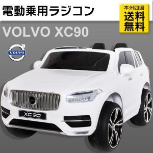 乗用ラジコン VOLVO XC90  ボルボ 正規ライセンス VOVLVO XC90 乗用玩具 送料無料 Wモーター&大型バッテリー搭載 電動ラジコン three-stone-ys