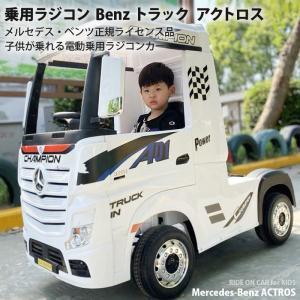 乗用ラジコン メルセデス・ベンツ トラック アクトロス (Mercedes-Benz ACTROS)...