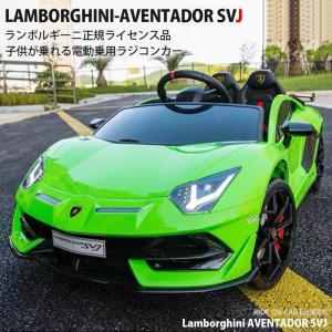 組立済み完成車で発送!乗用玩具 乗用ラジコン ランボルギーニ アヴェンタドール SVJ Lambor...