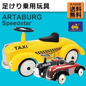 ★アルタバーグ最安値に挑戦★ ARTABURG(アルタバーグ) スピードスター スチール玩具 足けり...