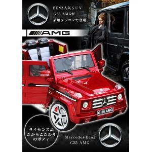 乗用ラジコン BENZ G55 AMG 送料無料 Wモーター&大型バッテリー搭載 正規ライセンス 乗用ラジコンカー 乗用玩具 電動ラジコン|three-stone-ys|02