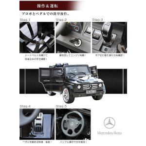 乗用ラジコン BENZ G55 AMG 送料無料 Wモーター&大型バッテリー搭載 正規ライセンス 乗用ラジコンカー 乗用玩具 電動ラジコン|three-stone-ys|04