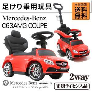 乗用玩具 かじとりバー付 BENZ C63 AMG メルセデスベンツ ライセンス 手押し 足けり 2...