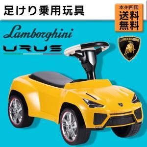 乗用玩具 足けりおもちゃ ランボルギーニ ウルス Lambo...