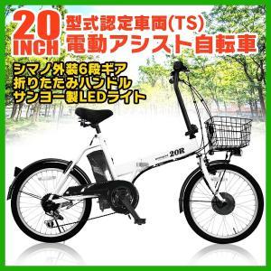 電動アシスト自転車 [ 最大1億の賠償責任保険付 ] 20イ...