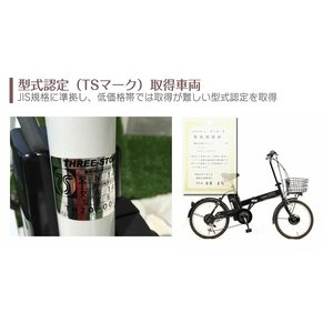 電動アシスト自転車 [ 最大1億の賠償責任保険付 ] 20インチ AIJYU CYCLE パスピエ20R 折りたたみ 電動自転車/折畳み自転車|three-stone-ys|12