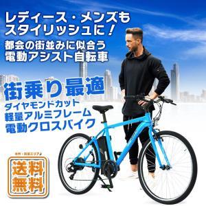 電動アシスト自転車 [ 最大1億の賠償責任保険付 ] 26インチ AIJYU CYCLE ARES 電動自転車/クロスバイク|three-stone-ys