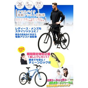 電動アシスト自転車 [ 最大1億の賠償責任保険付 ] 26インチ AIJYU CYCLE ARES 電動自転車/クロスバイク|three-stone-ys|02