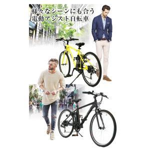 電動アシスト自転車 [ 最大1億の賠償責任保険付 ] 26インチ AIJYU CYCLE ARES 電動自転車/クロスバイク|three-stone-ys|03