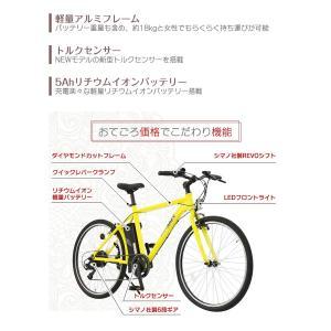 電動アシスト自転車 [ 最大1億の賠償責任保険付 ] 26インチ AIJYU CYCLE ARES 電動自転車/クロスバイク|three-stone-ys|05