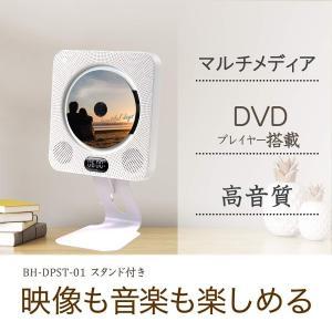 CDプレーヤー ラジオ CD 壁掛け DVDプレーヤー Bluetoothスピーカー 高級金属スタン...